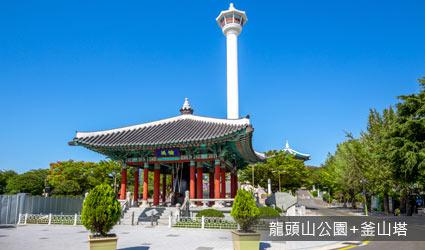 龍頭山公園+釜山塔(不上塔)
