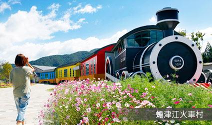 蟾津江火車村