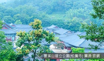 曹溪山道立公園(松廣寺)