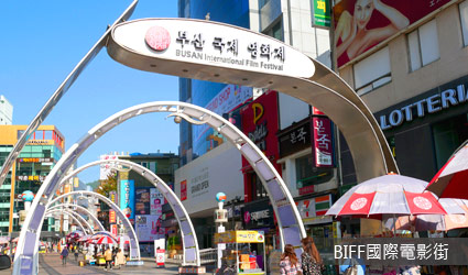 BIFF國際電影街