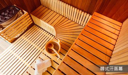 韓國傳統汗蒸幕