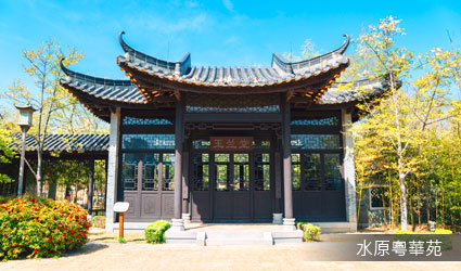 水原粵華苑