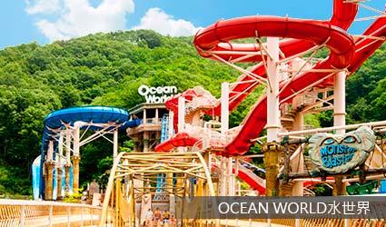 OCEAN WORLD水世界