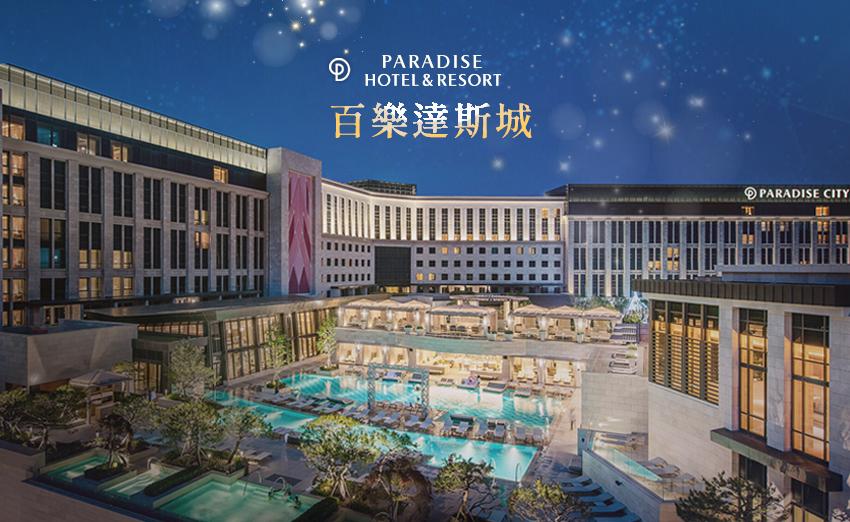 Paradise百樂達斯城
