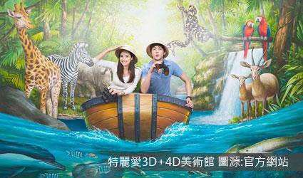 特麗愛3D+4D美術館
