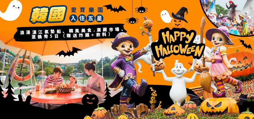 The Halloween 萬聖慶典