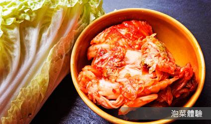 韓國文化體驗