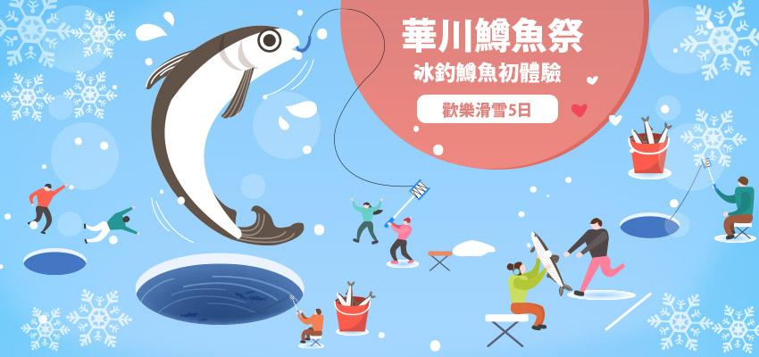 華川鱒魚冰雪祭.冰釣鱒魚初體驗