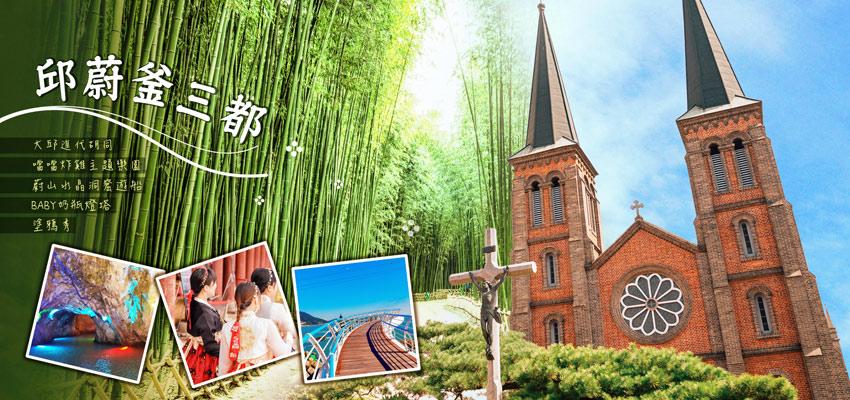 大邱桂山洞聖堂