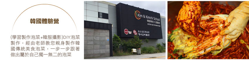 韓國體驗營