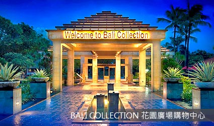 BALI COLLECTION 花園廣場購物中心