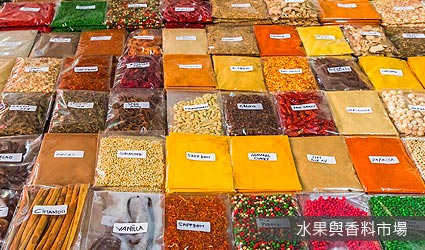 水果與香料市場