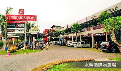 水明漾購物廣場