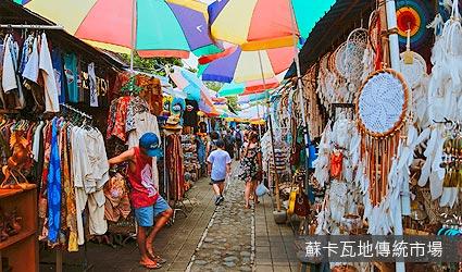 蘇卡瓦地傳統市場