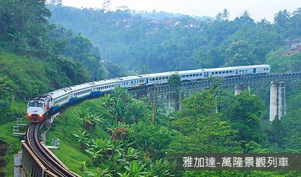 雅加達-萬隆景觀列車