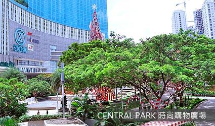 CENTRAL PARK 時尚購物廣場