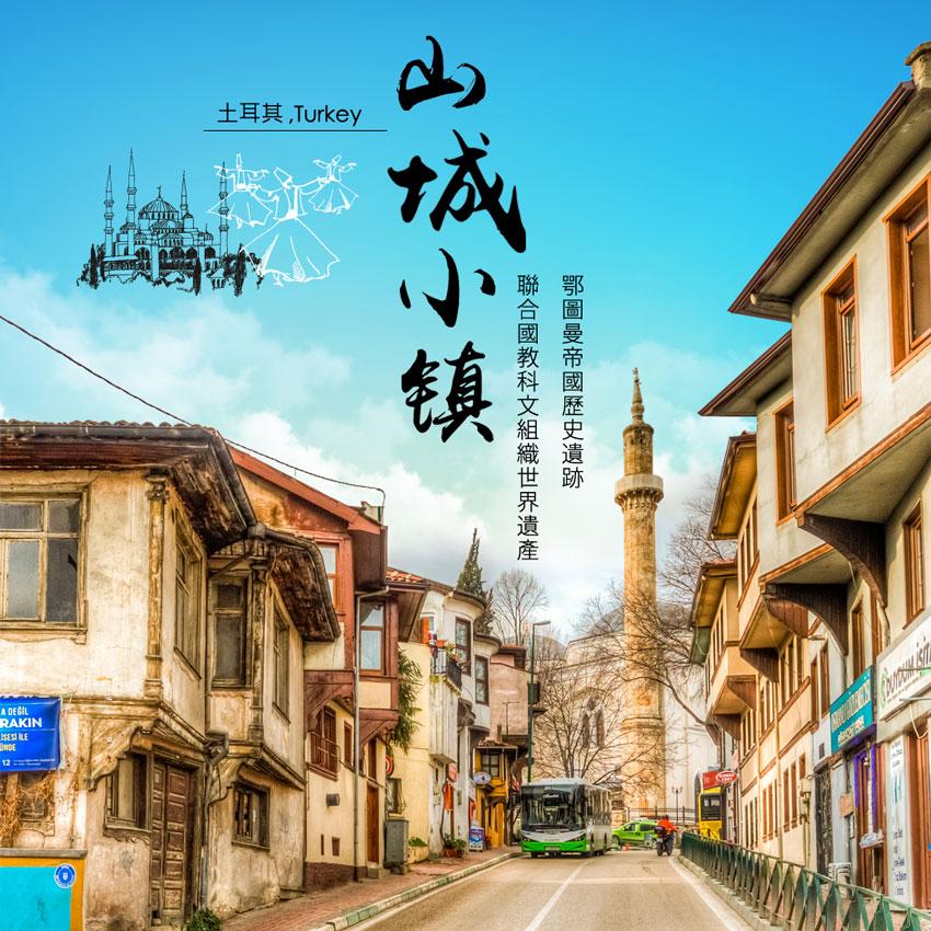 土耳其-山城小鎮,番紅花城