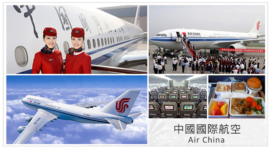中國國際航空