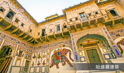 印度_哈維麗建築
