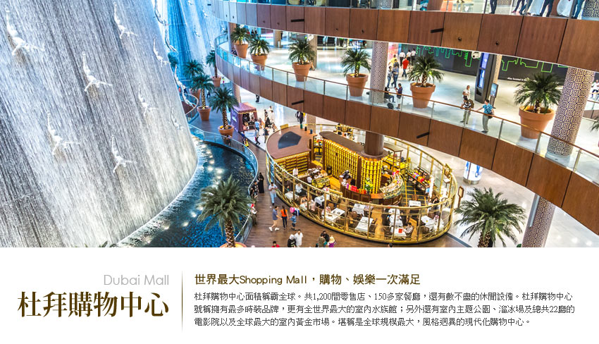杜拜購物中心
