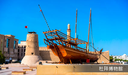 杜拜-杜拜博物館