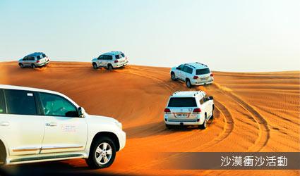 杜拜_沙漠衝沙活動