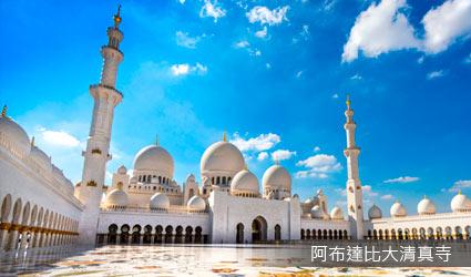 杜拜_阿布達比大清真寺