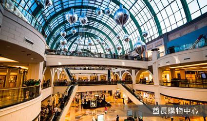 杜拜_酋長購物中心