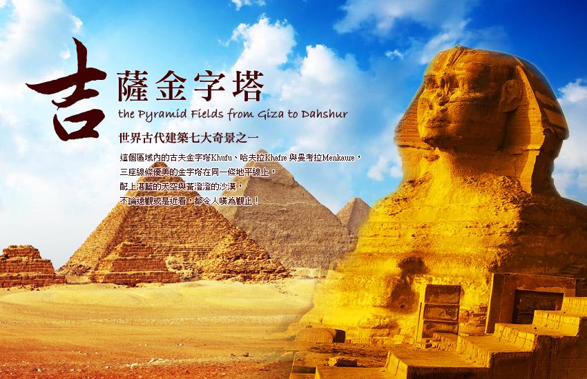 埃及10日