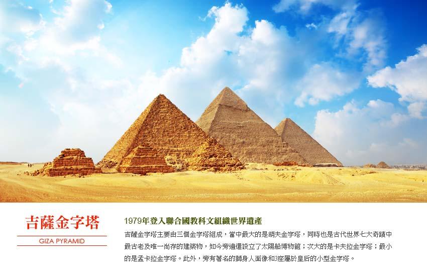 吉薩金字塔區