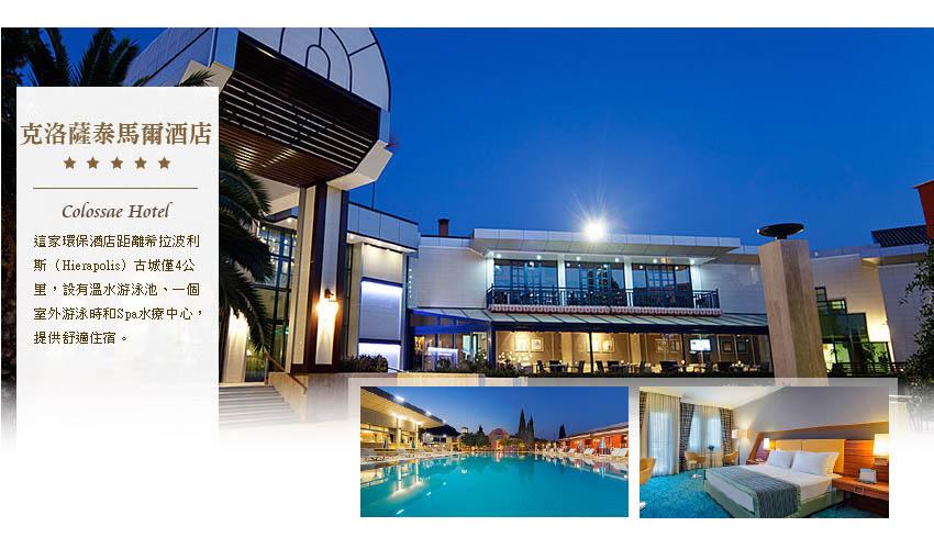 巴穆卡麗-Colossae Hotel
