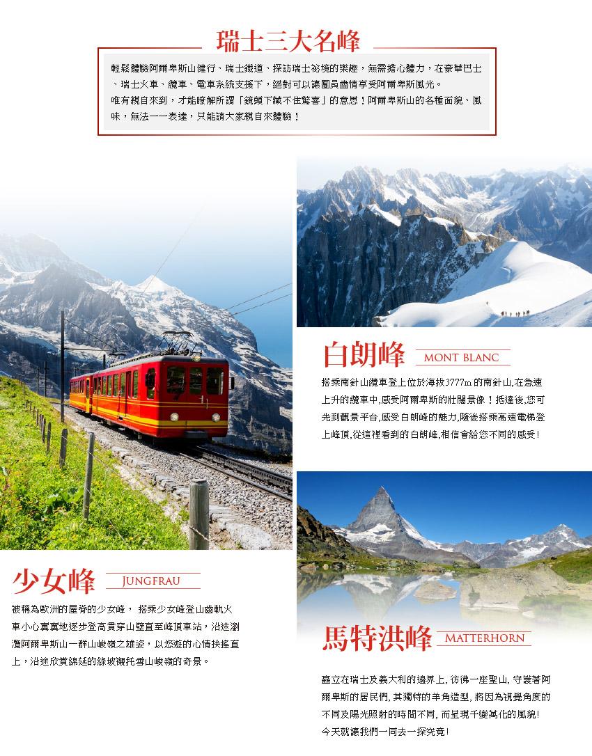 瑞士三大名峰
