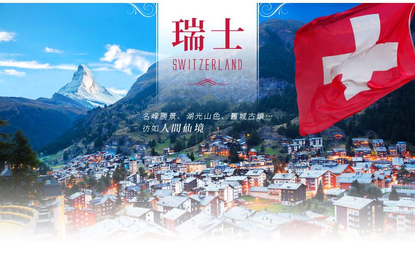 瑞士Switzerland