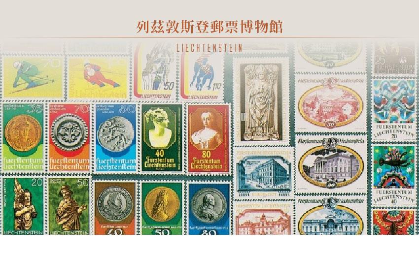 列茲敦斯登郵票博物館
