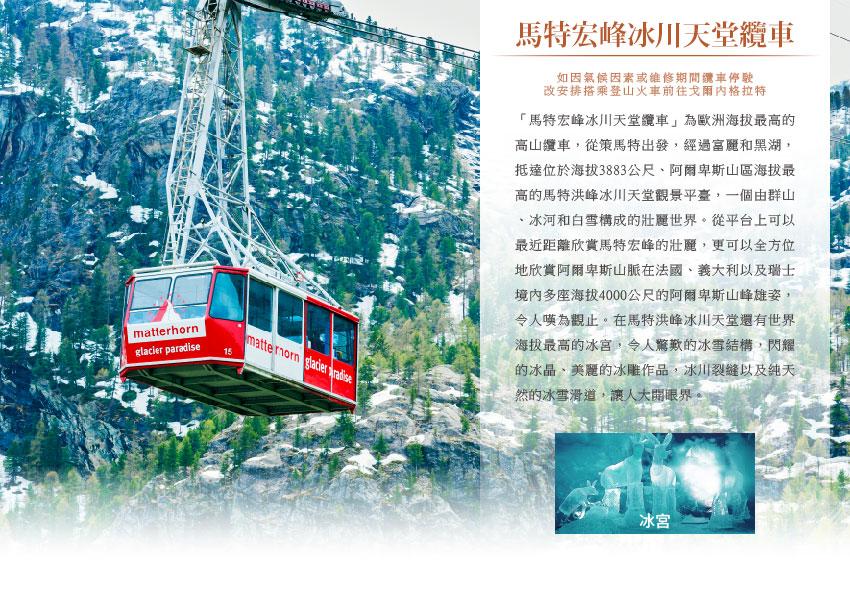 馬特宏峰冰川天堂纜車、冰宮