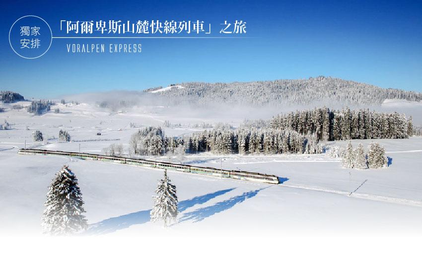 阿爾卑斯山麓快線列車Voralpen Express