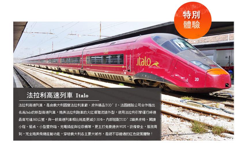 義大利ITALO高速列車