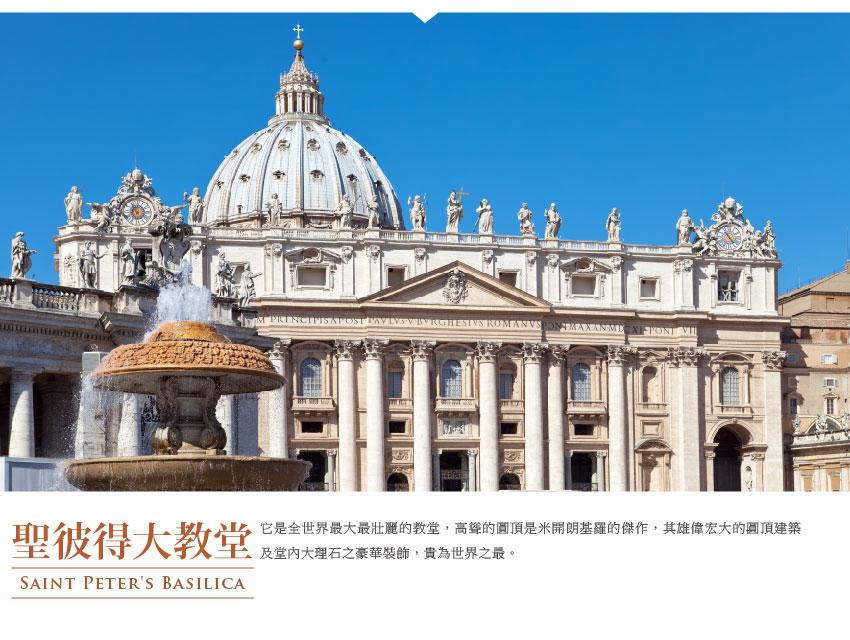 梵諦岡教皇國Vatican