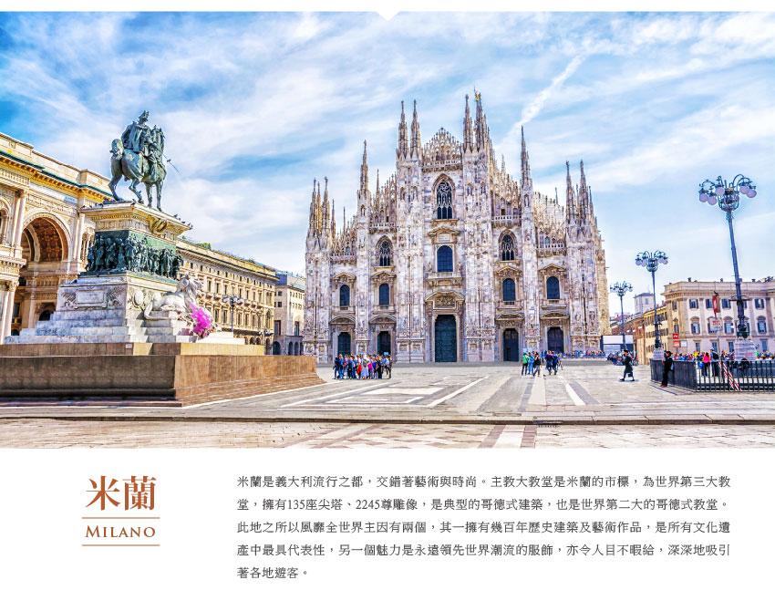 米蘭Milano