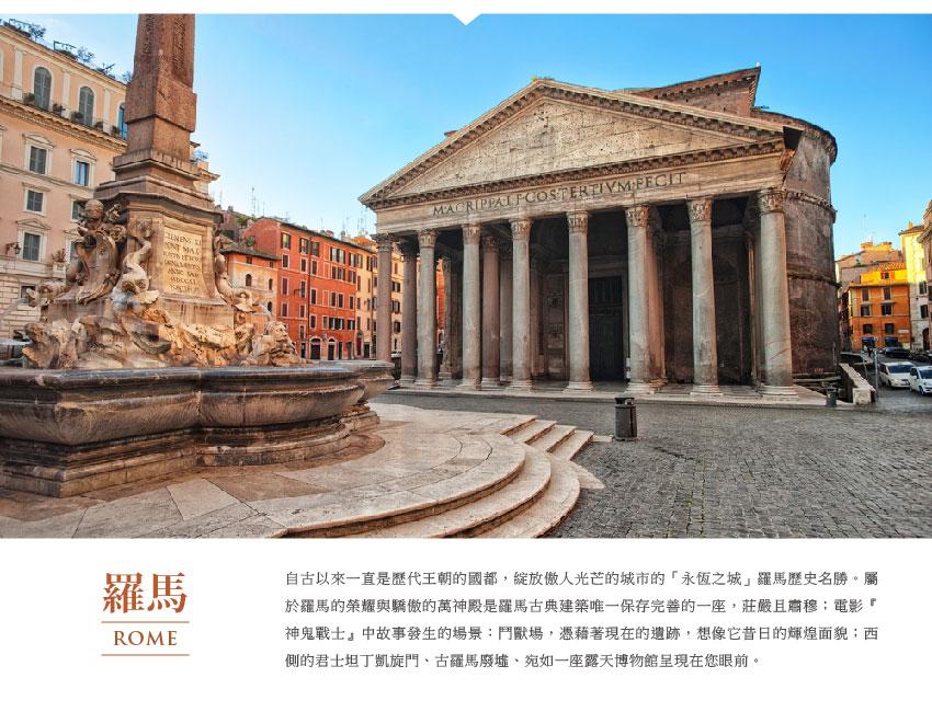 羅馬ROME