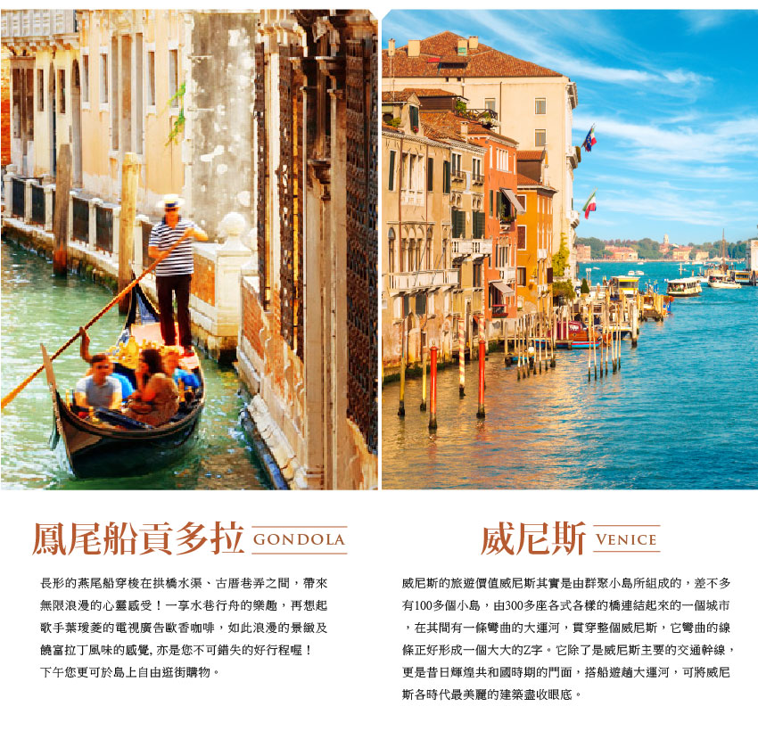 威尼斯Venice