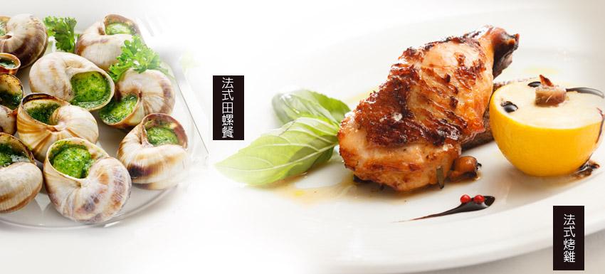 法式田螺風味&烤雞