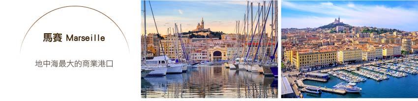 馬賽 Marseille
