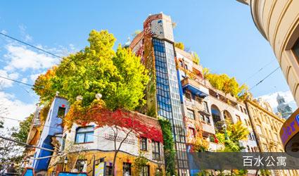 奧地利_維也納_百水公寓
