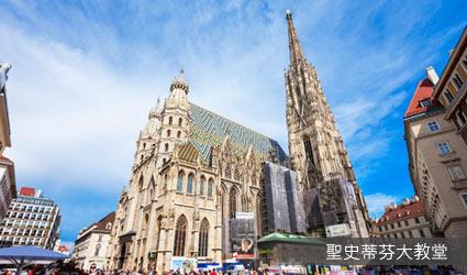 奧地利_維也納_聖史蒂芬大教堂