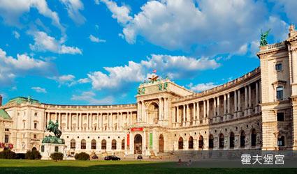 奧地利_霍夫堡宮