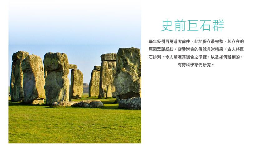 史前巨石群