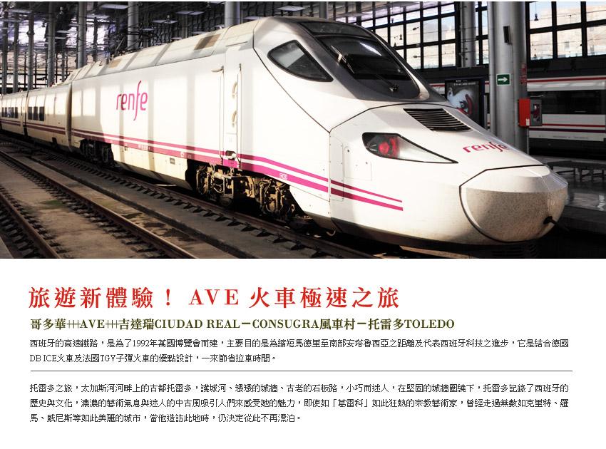 AVE快速火車