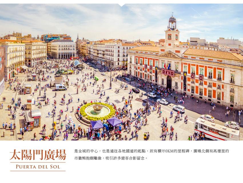 太陽門廣場 Puerta del Sol