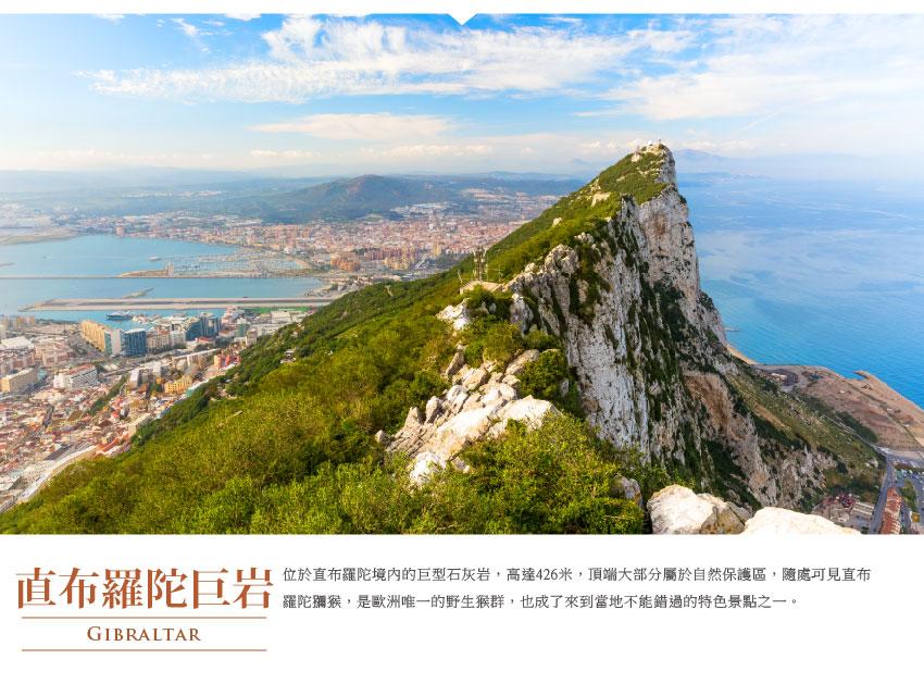 直布羅陀巨岩 Gibraltar